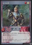 Xiahou En (DW5 TCG)