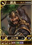 Yanliang-online-rotk12