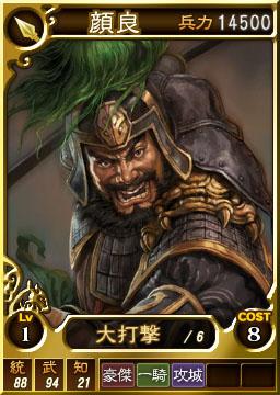 File:Yanliang-online-rotk12.jpg