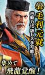 Motonari Mori 11 (1MNA)