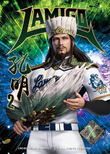 Zhuge Liang Lamigo Collaboration (DW9)
