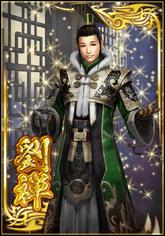 Liu Shan (DWB)