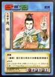 Zhou Yu 3 (ROTK TCG)