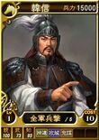 Hanxin-online-rotk12