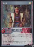 Tao Qian (DW5 TCG)