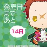 Corda4-countdown-hozumi