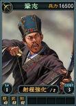 Gongzhi-online-rotk12