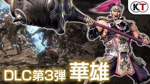 『真・三國無双8』DLC第3弾「華雄」アクション動画