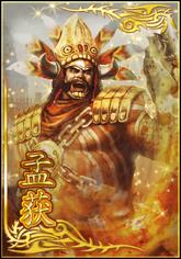Meng Huo (DWB)