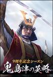 Yoshihiro Shimazu 8 (1MNA)