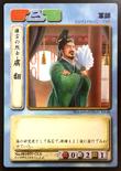 Yu Fan (ROTK TCG)