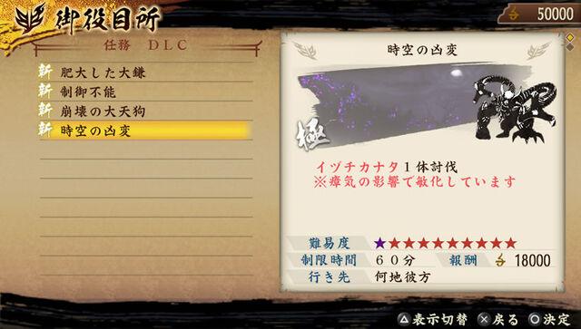 File:Mission 4 Set 4 (TKDK DLC).jpg