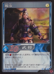Yang Feng - Other (DW5 TCG)