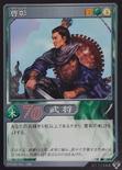 Cao Zhang (DW5 TCG)
