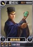 Linxiangru-online-rotk12