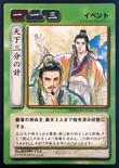 Liu Bei & Zhuge Liang 2 (ROTK TCG)