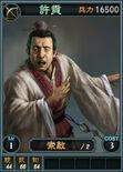 Xugong-online-rotk12