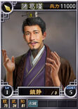 Zhugejin-online-rotk12