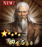 Munetoshi Yagyu (NAOS)