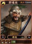 Xingdaorong-online-rotk12