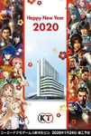 Koei 2020 Message