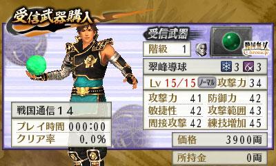 File:Swchr2nd-weeklysengoku-14weapon.jpg
