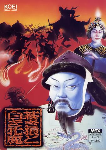 File:Genghis Khan Original Cover.png