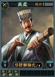 Gaorou-online-rotk12
