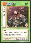 Zhang Fei 2 (ROTK TCG)