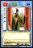 Gu Yong (ROTK TCG)
