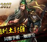 Guan Yu 3 (ROTK2017)