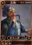 Wenqin-online-rotk12