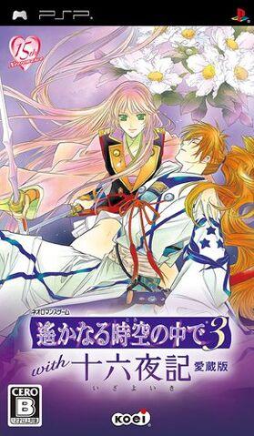 File:Haruka3-izayoiki-aizouban.jpg