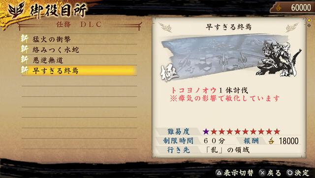 File:Mission 6 Set 4 (TKDK DLC).jpg