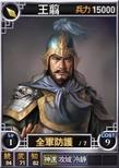 Wangjian-online-rotk12