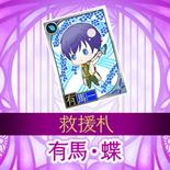 Hajime Arima - Butterfly Talisman (HTN6GR DLC)
