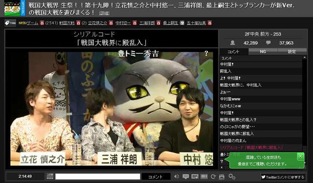 File:Nobunyagayabou-sengokutaisenkai.jpg