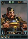 Baolong-online-rotk12