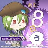 Countdown - Murasame (HTN6GR)