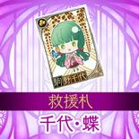 Chiyo Komano - Butterfly Talisman (HTN6GR DLC)