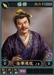 Yangxiu-online-rotk12
