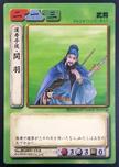 Guan Yu 2 (ROTK TCG)