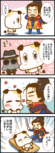 Wasa Beef Collaboration Comic 2 (NA201X)