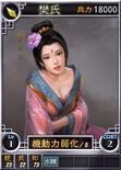 Fanshi-online-rotk12