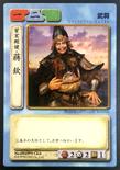Jiang Qin (ROTK TCG)