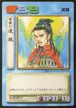 Ling Tong (ROTK TCG)