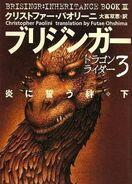 Japan brisingr1