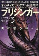 Japan brisingr2