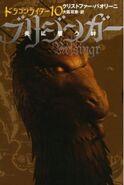 Japan brisingr5