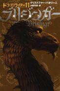 Japan brisingr6